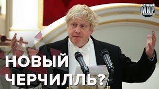 Кто станет следующим премьер-министром Великобритании, Безумный мир