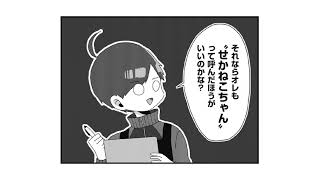 バイトの古森くん(1)