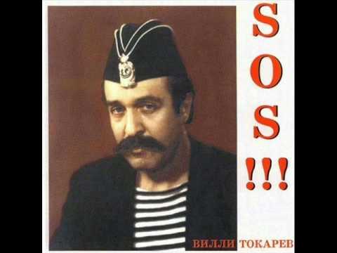 Villi Tokarev - SOS