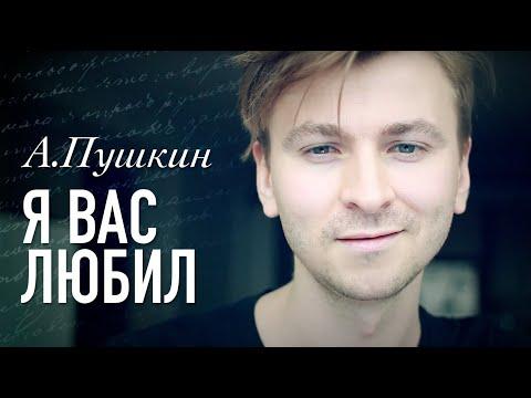 Я вас любил - А. Пушкин (Артем Лысков в проекте #Cтихи)
