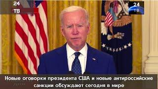 Новые оговорки президента США и новые антироссийские санкции обсуждают сегодня в мире