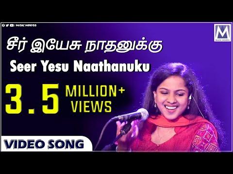 Namo - Seer Yesu Naathanuku | Beryl Natasha, Clement Vedanayagam | Tamil Christian Song