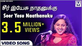 Seer Yesu Naathanuku | NAMO Vol 1 | Beryl Natasha, Clement Vedanayagam  | Tamil Christian Songs