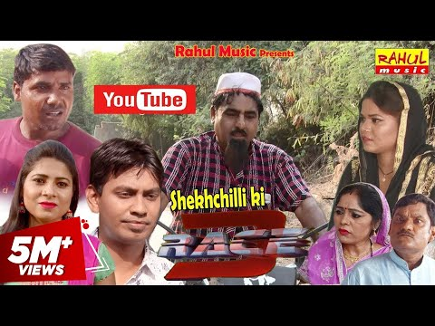 शेखचिल्ली की रेस 3 | नई कॉमेडी फिल्म 2018 | Shekhchilli Comedy Movie 2018 | Rahul Music