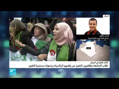 ما هي شعارات مسيرات الطلبة 39 في الجزائر؟  - نشر قبل 50 دقيقة