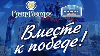 «ГрандМоторс»  — энергетический спонсор команды «КАМАЗ-мастер»