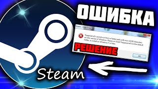 Steam Fatal error (не запускается стим, ошибка). Решение