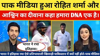 Pak Media हुई Rohit Sharma और Ashwin की दीवानी। || Pakistan Media On India || #PakMediaOnIndiaLatest