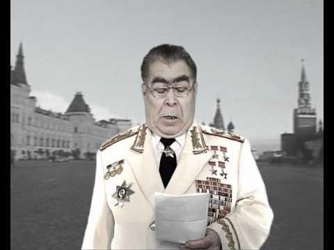 Юмористическое поздравление Брежнева с 23 февраля 2011 г. - Видео с YouTube на компьютер, мобильный, android, ios