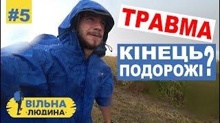 """#5 """"Вільна Людина"""" // Первая травма. Конец путешествия?"""