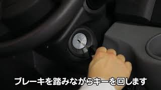 エンジンの始動方法