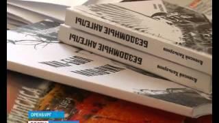 Оренбургские писатели передали библиотекам Крыма книги в дар