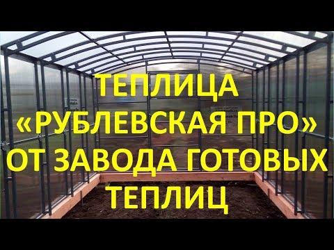 видео: НОВИНКА! СУПЕР ТЕПЛИЦА