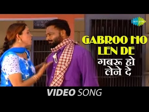 Chamkila | Gabroo Ho Len De | Amar Singh Chamkila & Amarjyot