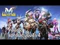 Mobile Battleground Frontline เกมมือถือ Action 4v4 ภาพสวยงามพร้อมฮีโร่ที่คุ้นเคย !!