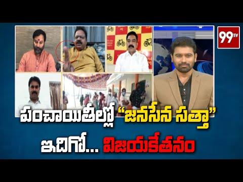 """పంచాయితీల్లో """"జనసేన సత్తా"""" ఇదిగో... విజయకేతనం    JanaSena   Pawan Kalyan   99TV Telugu"""