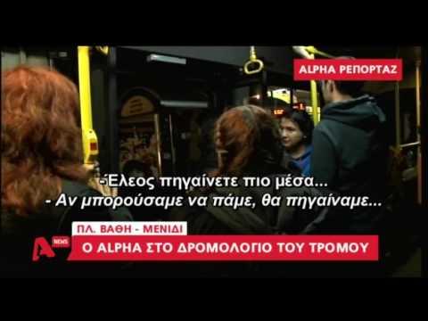Newsbeast.gr - Πλατεία Βάθης-Μενίδι