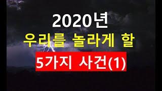 1. 경제위기_2020년 우리를 놀라게할 5가지 사건