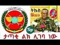 Top Breaking news Ethiopia - መከላከያ ሰራዊታችን በታጣቂዎች ላይ የማያዳግም እርምጃ ሊወስድ ነው ።