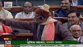 Shri Hukmdev Narayan Yadav on The Constitution (One Hundred Twenty-Fourth Amendment)Bill, 2019 in LS