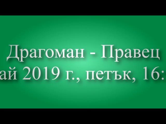 YouSofia TV: футбол - Драгоман - Правец 24 май 2019 г., петък, 16:00 ч.