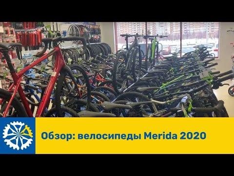 Обзор: велосипеды Merida 2020