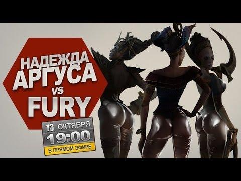 видео: Надежда Аргуса vs fury!