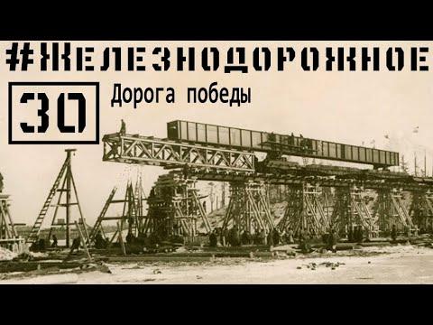 Строительство железнодорожного моста линии Поляны — Шлиссельбург в годы войны. #Железнодорожное 30с.