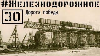 75 лет Дороге Победы. Коридор бессмертия. #Железнодорожное - 30 эпизод.