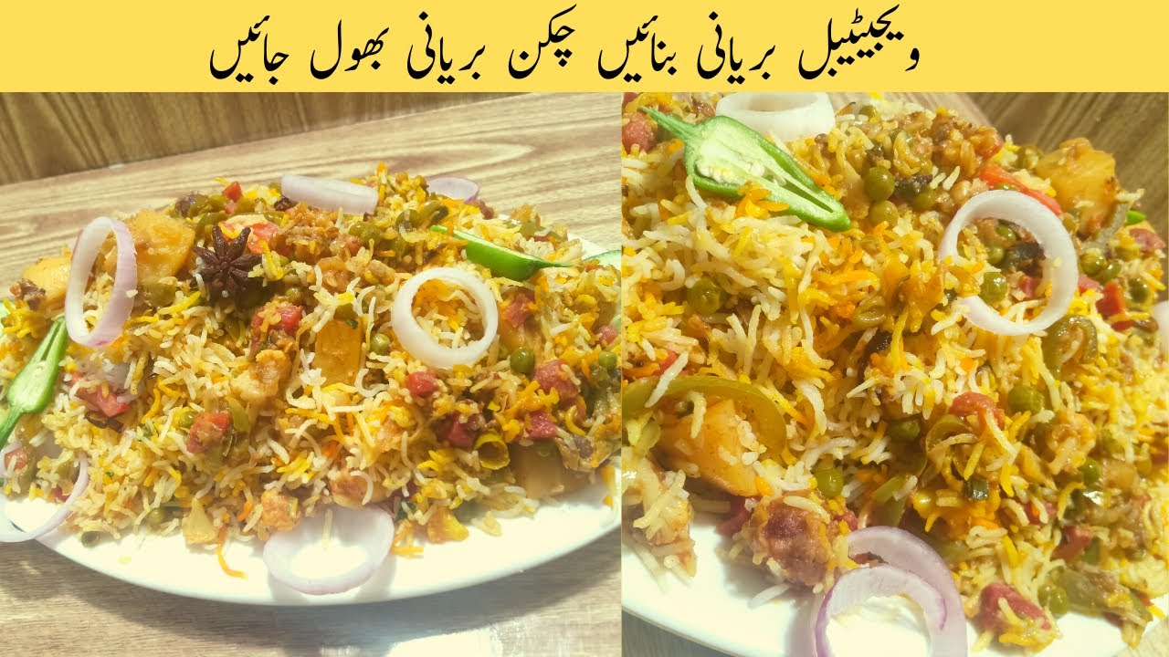 Restaurant Style Vegetable Biryani Recipe In Urdu Hindi How To Make Veg Biryani Veg Biryani Youtube