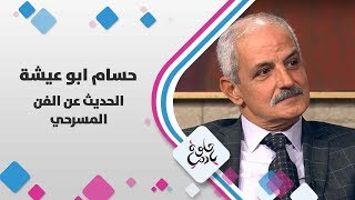 حسام ابو عيشة -  الحديث عن الفن المسرحي