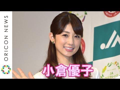 小倉優子、交際宣言後初公の場 再婚は焦らず「ゆっくりと進んでいけたら」 『JAベジカレッジ』プレスイベント