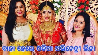Odia Film Actress Lina Marriage Ceremonies And Reception Party