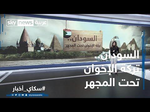 السودان.. تركة الإخوان تحت المجهر