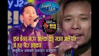 कम छैनन् सागर आलेका दाजु साजन आले पनि जो हुन्  बिग आइकन  Big Icon Sajan Ale | Nepal Idol Sagar Ale
