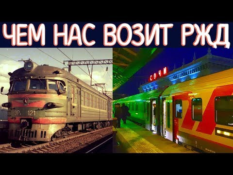 🔴 На чём нас возит РЖД? Купе в 2019 🚄 2 поезда один ЛЮКС, другой из прошлого века. Еду в Волгоград