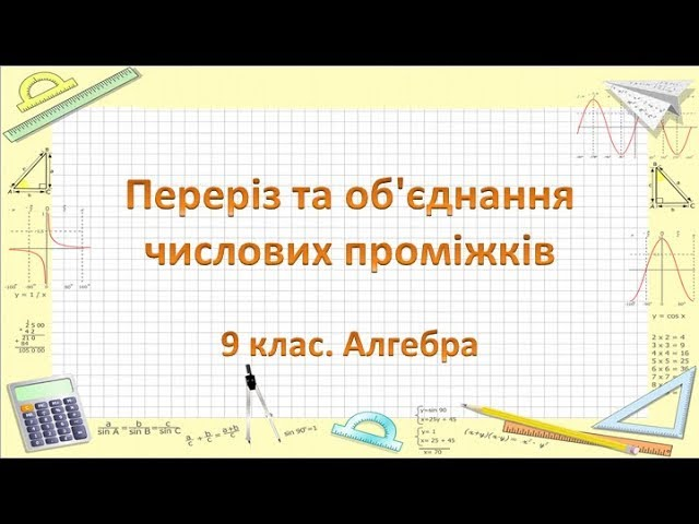 9 клас. Алгебра. Переріз та об'єднання числових проміжків