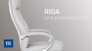 Обзор кресла для руководителей Riga