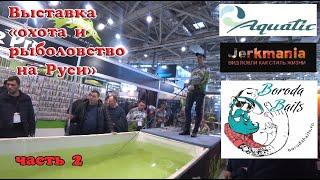 """Выставка """"Охота и рыболовство на Руси"""" 2020 часть 2"""