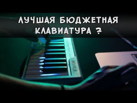 Лучшая бюджетная клавиатура?