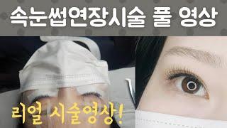 ■속눈썹연장술 배우기■ 속눈썹연장시술 풀영상