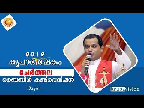 Krupabhishekam Cherthala Bible Convention #Day1