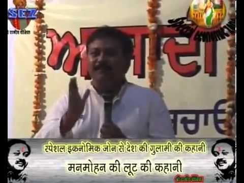 Special Economic Zone SEZ)  US Conspiracy Exposed - Rajiv Dixit - YouTube_2