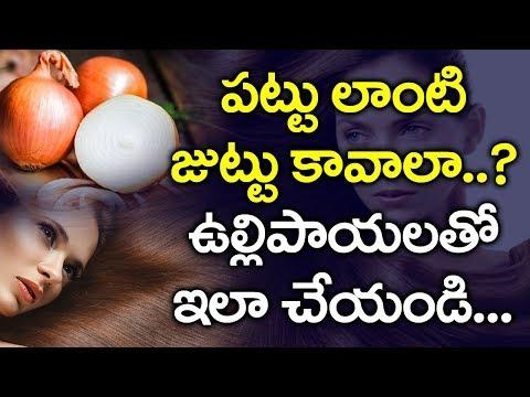 పట్టులాంటి జుట్టు కావాలా ఉల్లిపాయలతో ఇలా చెయ్యండి |onion benefits for hair