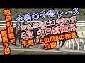 【競馬指数】2018.12.08、中京11R、中日新聞杯【競馬予想】