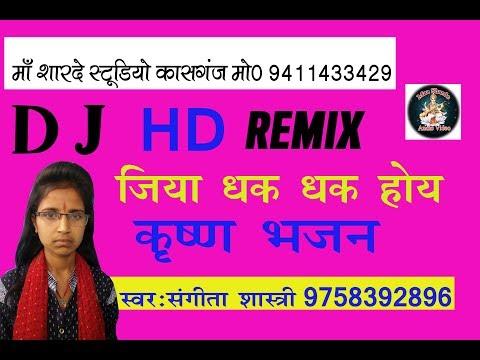 DJ REMIX KRISHAN BHAJAN//SANGEETA SHASTRI PUTHA//MAA SHARDE STUDIO KASGANJ//9411433429