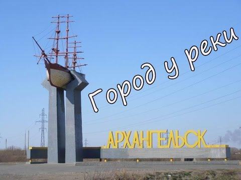 архангельск город фото