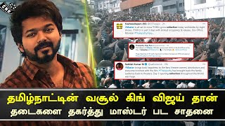 Thalapathy Vijay Box Office King - Tamil Cinema | Master Rocking World Wide Collection | Lokesh