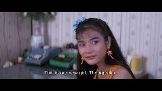 ทองประกายแสด l TONG PRA KAI SAD กำกับโดย (Directed by) : ชนะ คราประ...