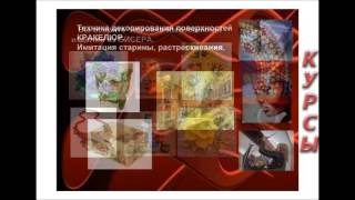 Учебно-кадровый центр. Академия им. Н.Кручининой. Курсы в Симферополе(, 2014-01-31T07:15:15.000Z)